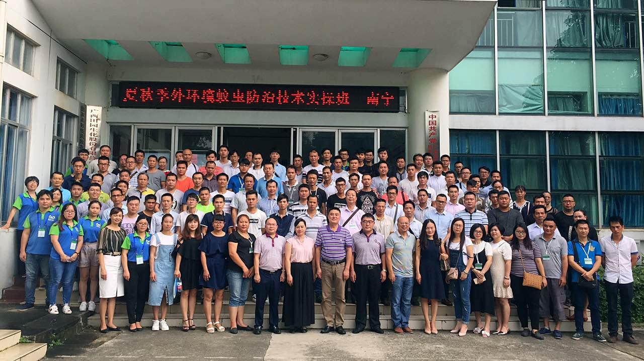 格林森公司成功举办第一期蚊虫防治技术培训班图片